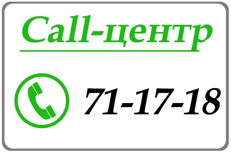 Call-центр